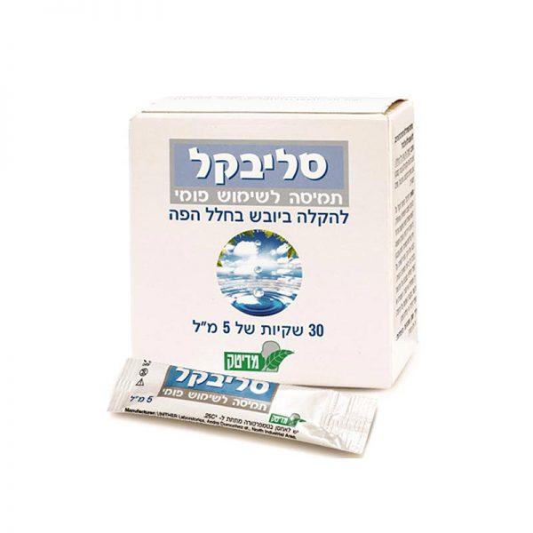 סליבקל- להקלה מידית בסימפטומים של יובש בפה