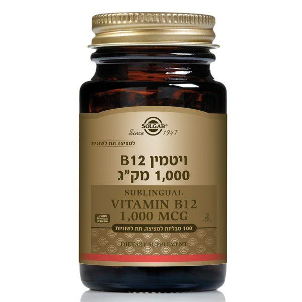 סולגאר ויטמין B12 למציצה תחת הלשון – SOLGAR Vitamin B12 1000 mcg Nuggets